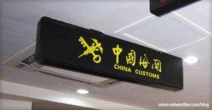 china-customs-2